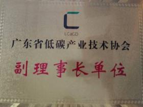 广东省低碳产业协会副理事长单位